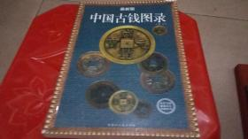 最新版《中国铜币图录》《中国古钱图录》