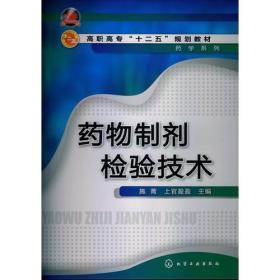 药物制剂检验技术施菁