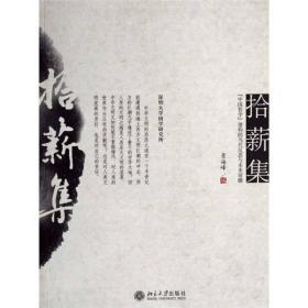 """拾薪集—""""中国哲学""""建构的当代反思与未来前瞻"""
