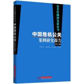 公共传播研究蓝皮书(2011卷)