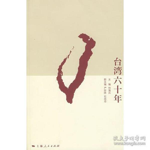 台湾六十年