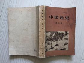 中国通史—第三册(请注意看详细描述)
