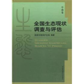 9787802091832-xg-全国生态现状调查与评估 中南卷 专著 国家环境保护总*编著 quan guo sheng tai