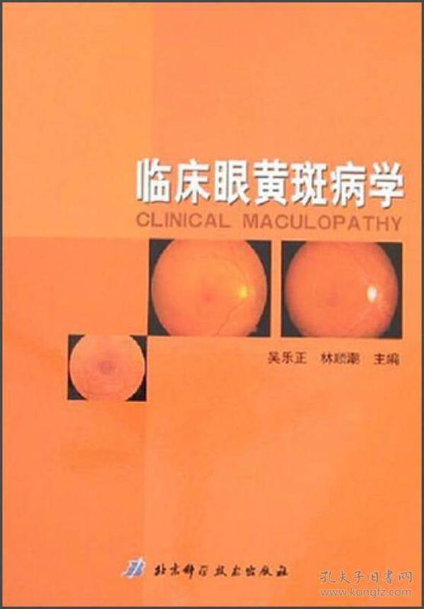 临床眼黄斑病学
