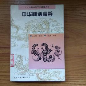 中华神话精粹