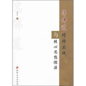 儒佛道修持实践与核心思想探源