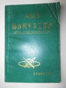A513细纱机平车工作法