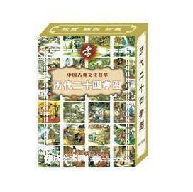 【全新】《历代二十四孝图》扑克,全套54张大全,厚纸全彩色,正版,带塑料盒一个+彩色外套一个