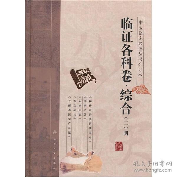 中医临床必读丛书(合订本)——临证各科卷·综合(二)明