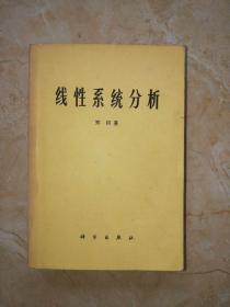线性系统分析 郑钧