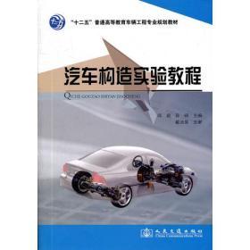 汽车构造实验教程