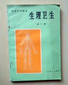 80年代老课本:老版初中生理卫生课本教材教科书全一册 【83年】