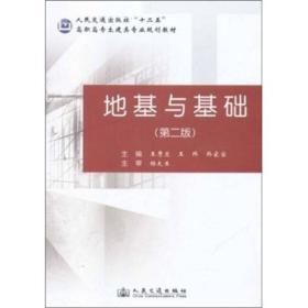 """人民交通出版社""""十二五""""高职高专土建类专业规划教材:地基与基础(第2版)"""