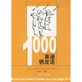 1000英语俏皮话