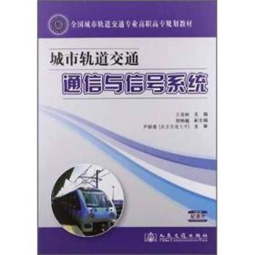 城市轨道交通通信与信号系统