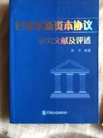 巴塞尔新资本协议研究文献及评述