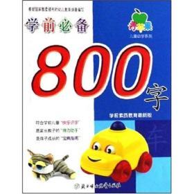 学前必备800字(彩图注音)