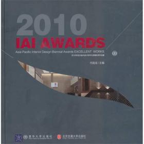 2010年亚太室内设计双年大奖赛优秀作品集(上)