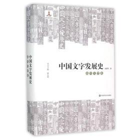 中国文字发展史·秦汉文字卷