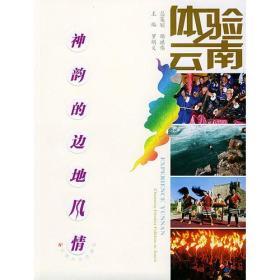 9787810685047-xg-体验云南(三卷合售)