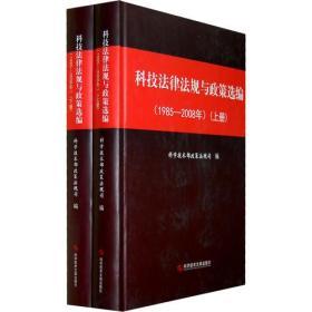 正版微残9品-科技法律法规与政策选编(1985-2008年)(上下册精装)CS9787502368739