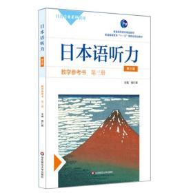 日本语听力教学参考书·第三册(第三版)