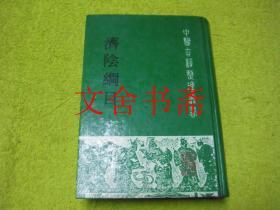 济阴纲目(中医古籍整理丛书)精装