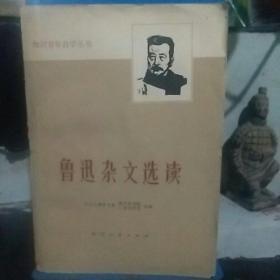 知识青年自学丛书:鲁迅杂文选读