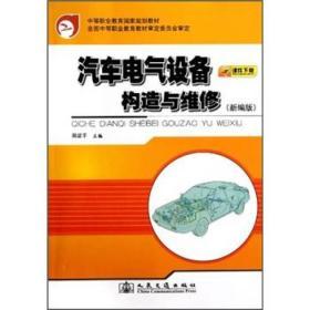 中等职业教育国家规划教材:汽车电气设备构造与维修(新编版)