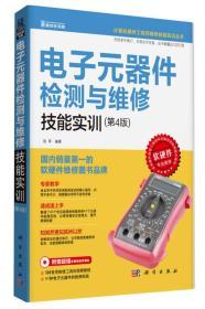 电子元器件检测与维修技能实训(第4版)