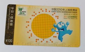 上海世博会平日优惠票票价100元(仅供收藏)