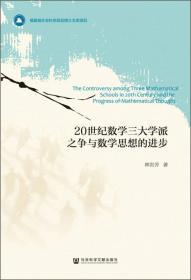 20世纪数学三大学派之争与数学思想的进步