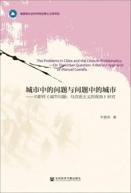 城市中的问题与问题中的城市:卡斯特《城市问题:马克思主义的视角》研究