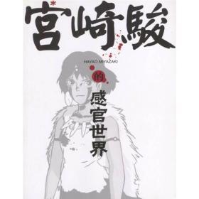 宫崎骏的感官世界