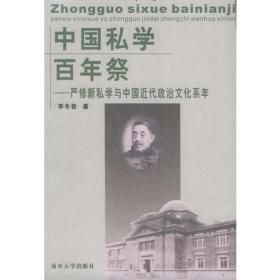 中国私学百年祭