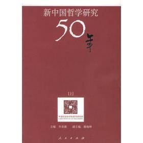 新中国哲学研究50年