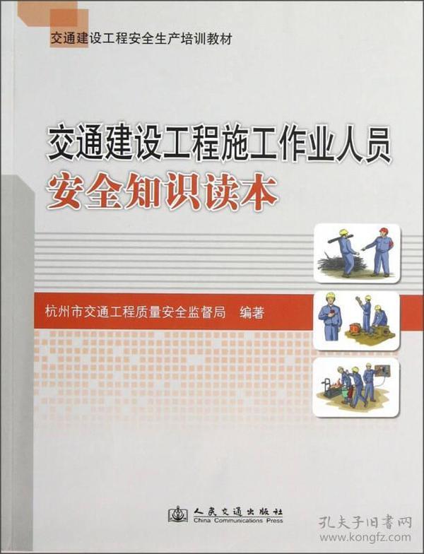 交通建设工程安全生产培训教材:交通建设工程施工作业人员安全知识读本