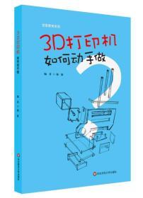 3D打印机如何动手做
