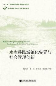 水库移民城镇化安置与社会管理创新
