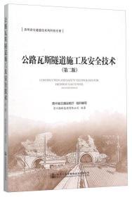 公路瓦斯隧道施工及安全技术(第2版)