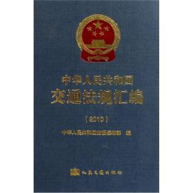 中华人民共和国交通法规汇编(2010)