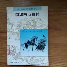 中华古诗精粹