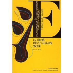 汉译英理论与实践教程 程永生 外语教学与研究出版社 9787560050928