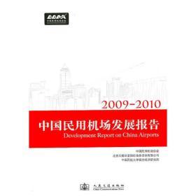 9787114091117-hs-2009-2010中国民用机场发展报告