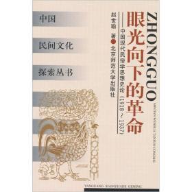 眼光向下的革命:中国现代民俗学思想史论(1918-1937)