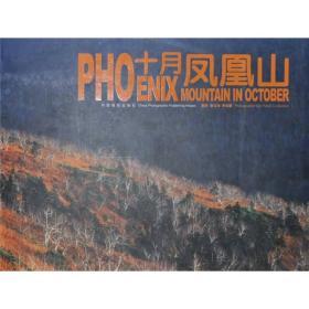 十月凤凰山