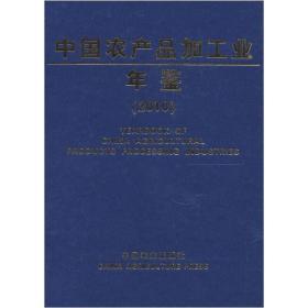 中国农产品加工业年鉴(2010)