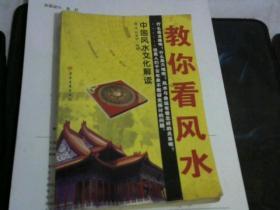 教你看风水 中国风水文化解读