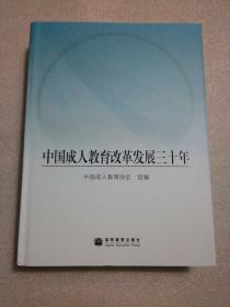 中国成人教育改革发展三十年(精装  984页)
