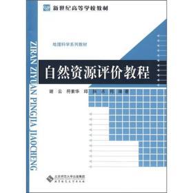 自然资源评价教 程谢云 北京师范大学出版社 9787303100262